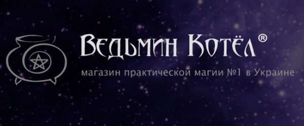 Ведьмин Котел