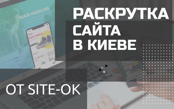 Site-OK